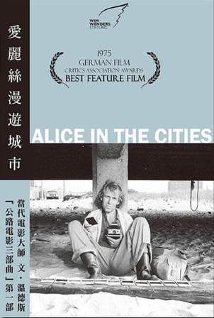愛麗絲漫遊城市