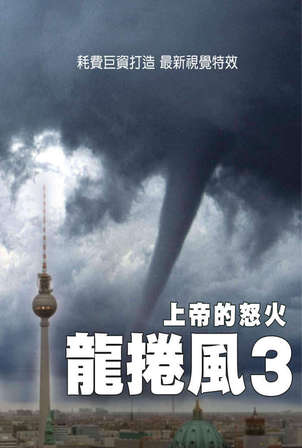 龍捲風3上帝的怒火