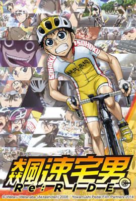 飆速宅男Re:Ride