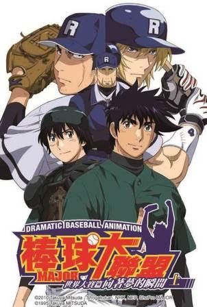 棒球大聯盟OVA2