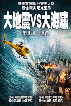 大地震VS大海嘯