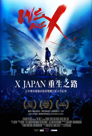 WE ARE X:X JAPAN重生之路