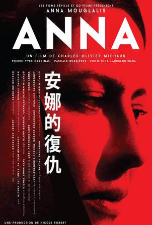 安娜的復仇