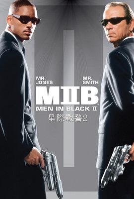 MIB星際戰警2