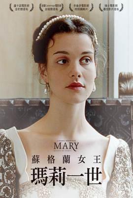 蘇格蘭女王瑪利一世