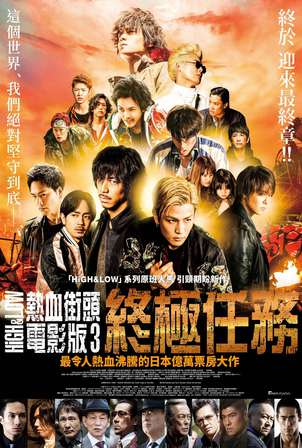 HiGH&LOW熱血街頭電影版3:終極任務