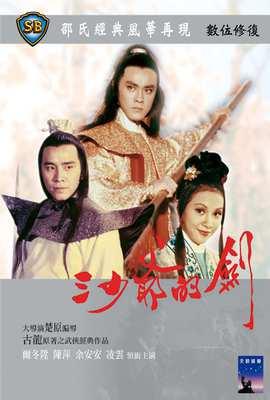 三少爺的劍(1977)