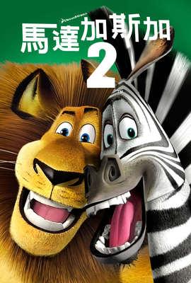 馬達加斯加2