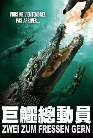 巨鱷總動員