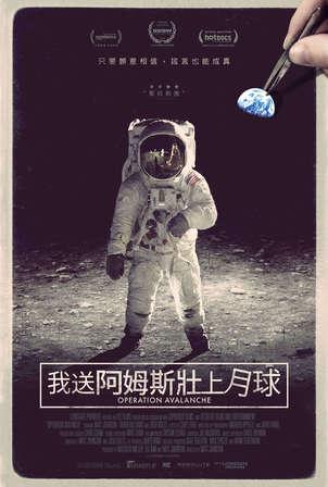 我送阿姆斯壯上月球