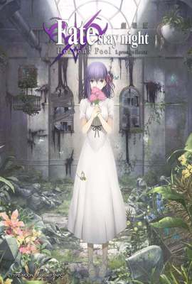 Fate/stay night Heaven's Feel 1。預示之花_劇場版
