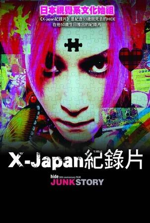 X-Japan紀錄片
