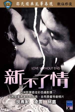 新不了情(1970)