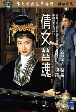 倩女幽魂(1960)
