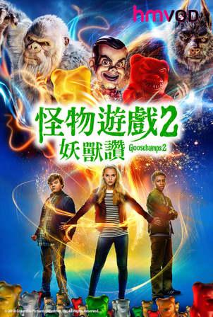 怪物遊戲2:妖獸讚
