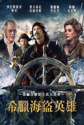 希臘海盜英雄