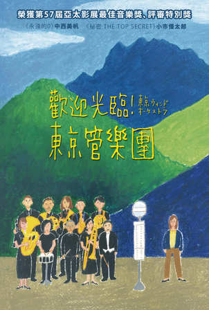 歡迎光臨!東京管樂團