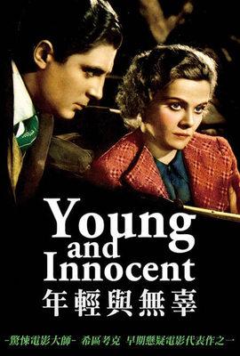 年輕與無辜
