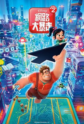 (中)無敵破壞王2:網路大暴走