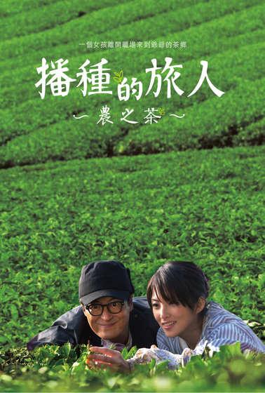 播種的旅人:農之茶
