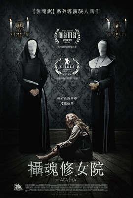 攝魂修女院