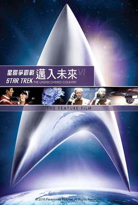 星艦迷航記VI:邁入未來