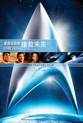 星艦迷航記IV:搶救未來