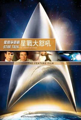 星艦迷航記II:星戰大怒吼