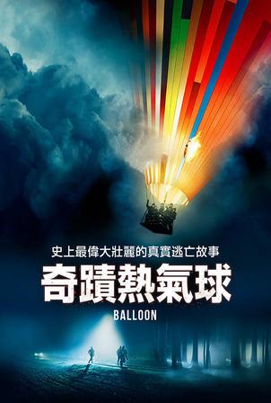 奇蹟熱氣球