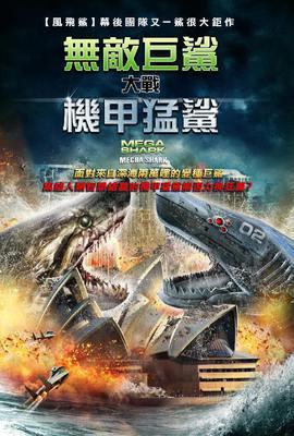無敵巨鯊大戰機甲猛鯊
