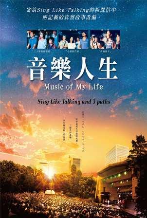 音樂人生(日本)