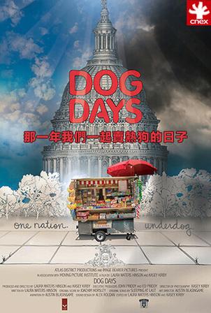 那一年我們一起賣熱狗的日子