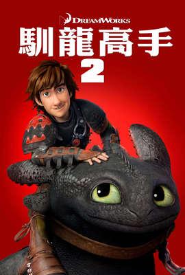 (中)馴龍高手2