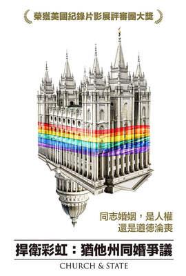捍衛彩虹:猶他州同婚爭議