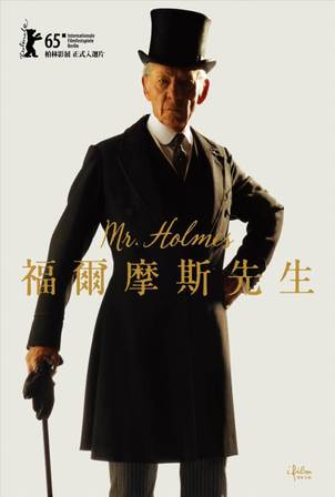 福爾摩斯先生