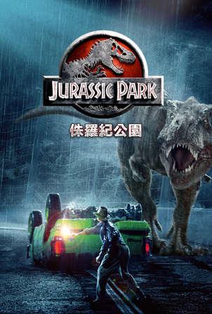 侏羅紀公園