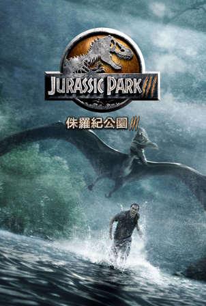 侏羅紀公園3