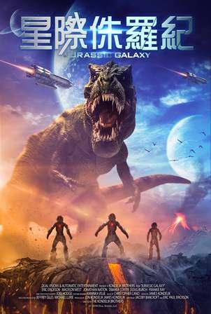 星際侏羅紀