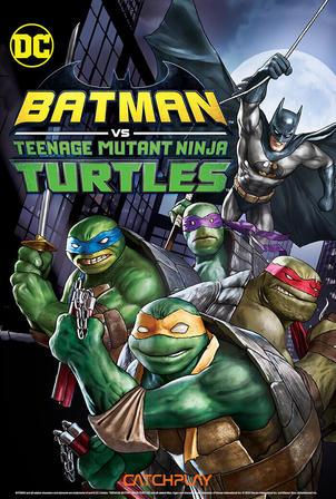 蝙蝠俠大戰忍者龜