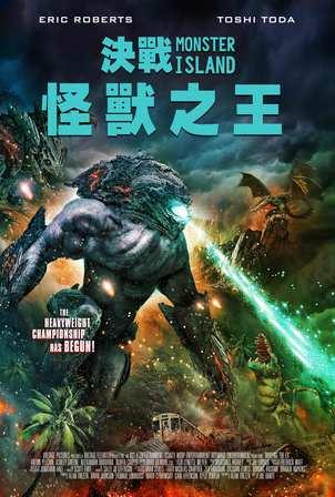 決戰:怪獸之王