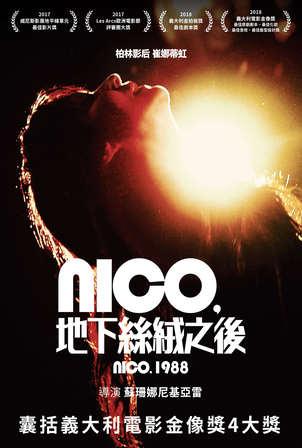 NICO,地下絲絨之後
