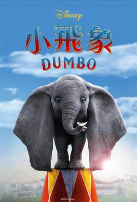 (中)小飛象