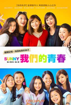 Sunny!我們的青春
