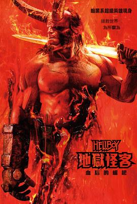 地獄怪客:血后的崛起