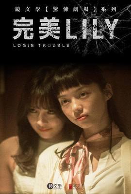 鏡文學驚悚劇場_完美Lily