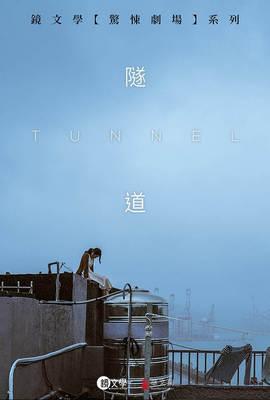 鏡文學驚悚劇場_隧道