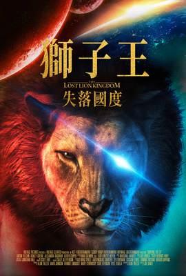 獅子王:失落國度