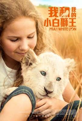 我和我的小白獅王