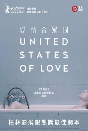 愛情合眾國