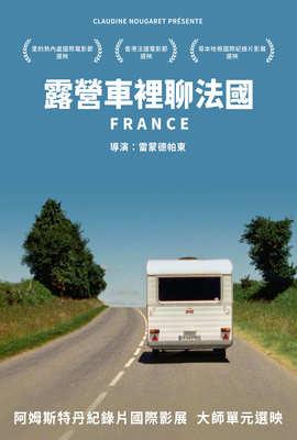 露營車裡聊法國